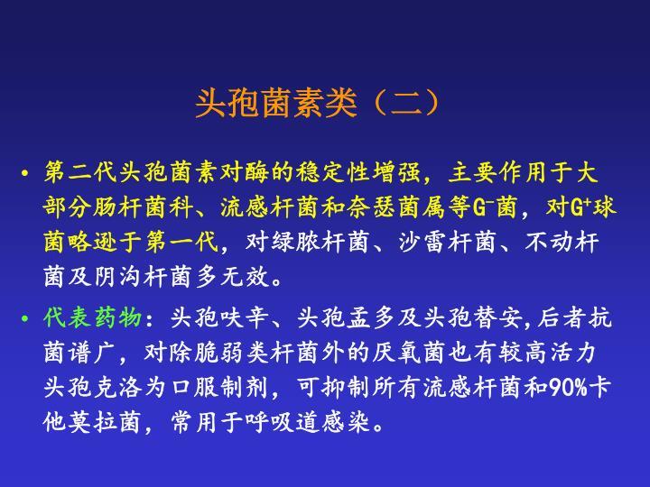 头孢菌素类(二)