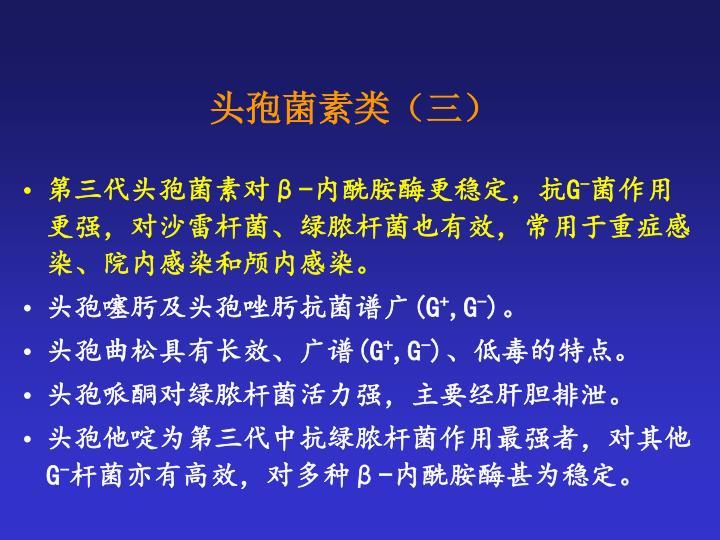 头孢菌素类(三)