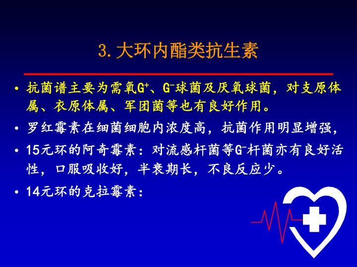 3.大环内酯类抗生素