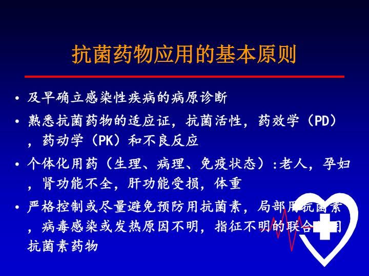 抗菌药物应用的基本原则