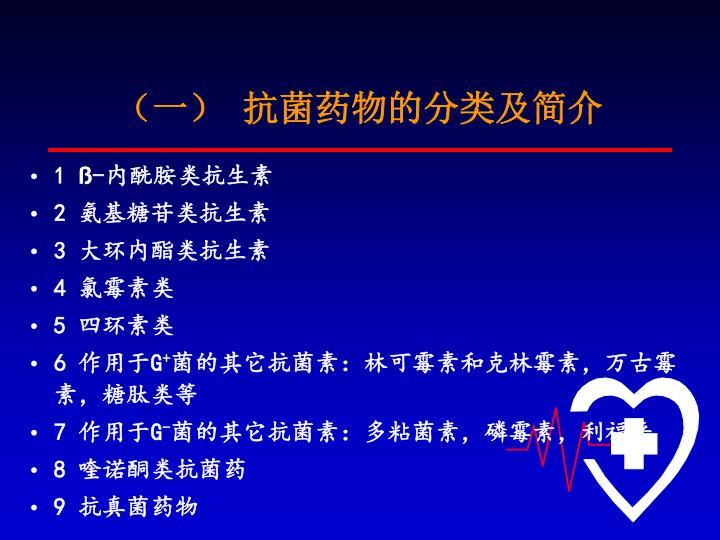 (一) 抗菌药物的分类及简介