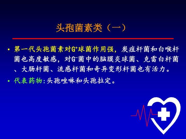 头孢菌素类(一)