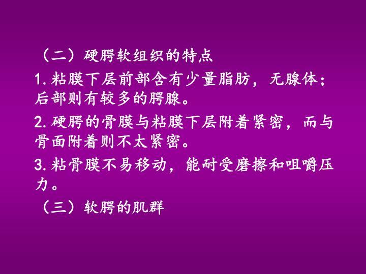 (二)硬腭软组织的特点