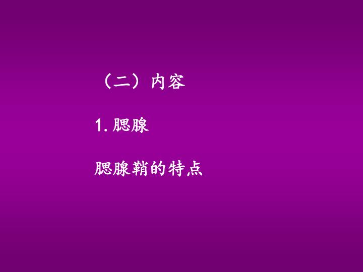 (二)内容