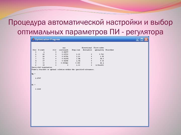 Процедура автоматической настройки и выбор оптимальных параметров ПИ - регулятора