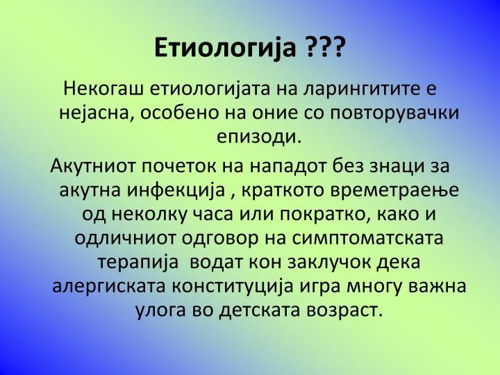 Етиологија ???
