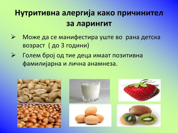 Нутритивна алергија како причинител за ларингит