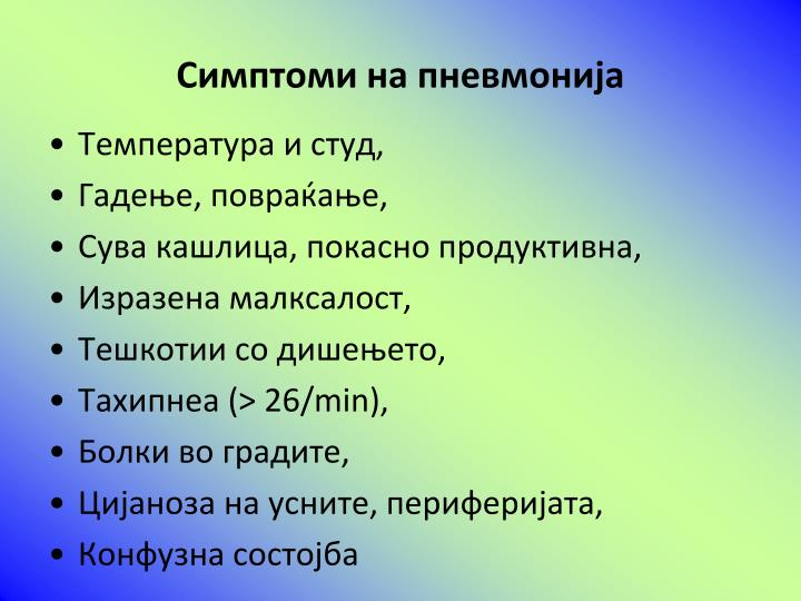 Симптоми на пневмонија