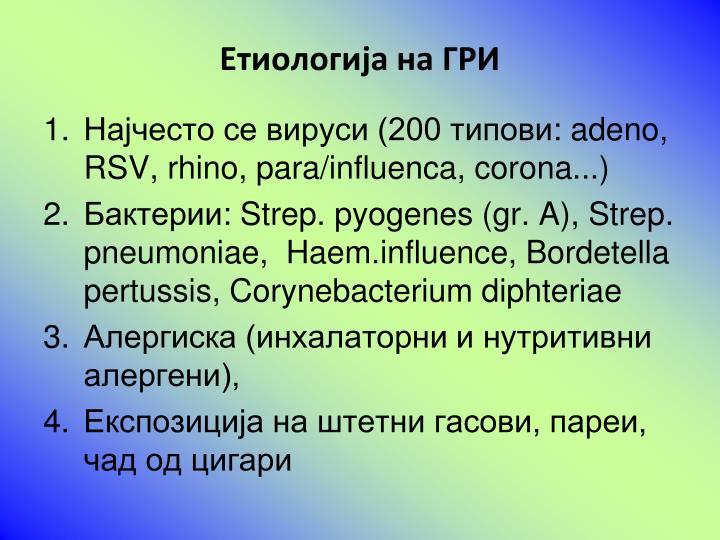 Етиологија на ГРИ