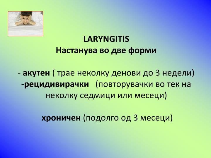 LARYNGITIS