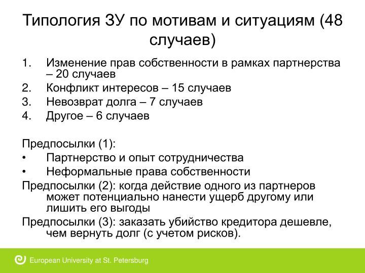 Типология ЗУ по мотивам и ситуациям (48 случаев)