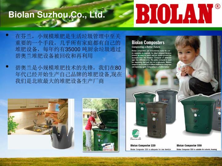 在芬兰,小规模堆肥是生活垃圾管理中至关重要的一个手段,几乎所有家庭都有自己的堆肥设备,每年约有