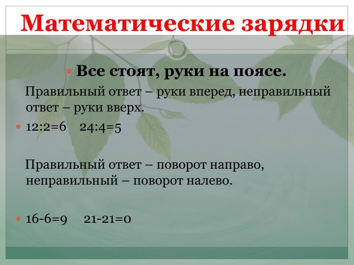 Математические зарядки