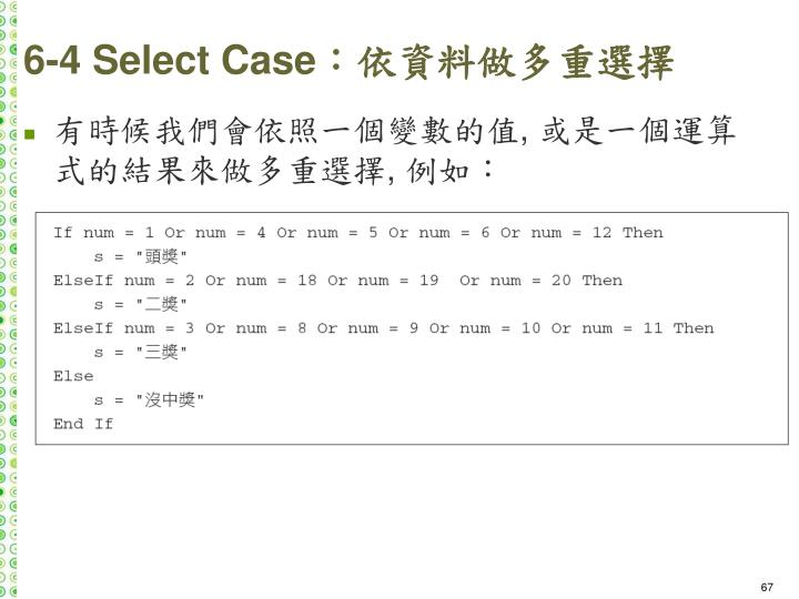 6-4 Select Case