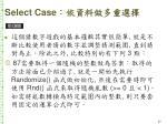 select case17