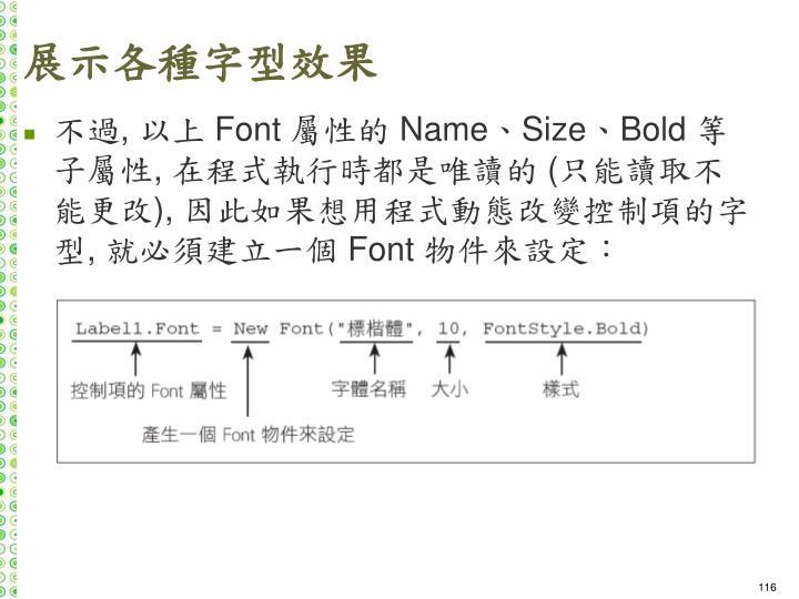 展示各種字型效果