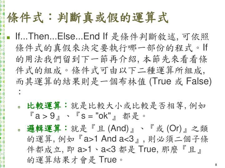 條件式:判斷真或假的運算式
