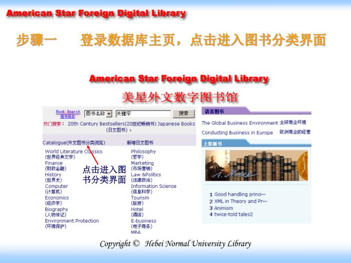 步骤一      登录数据库主页,点击进入图书分类界面