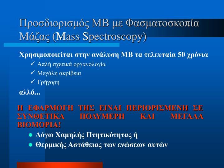 Προσδιορισμός ΜΒ με Φασματοσκοπία Μάζας