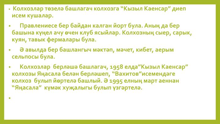"""Колхозлар төзелә башлагач колхозга """"Кызыл Каенсар"""" диеп исем кушалар."""