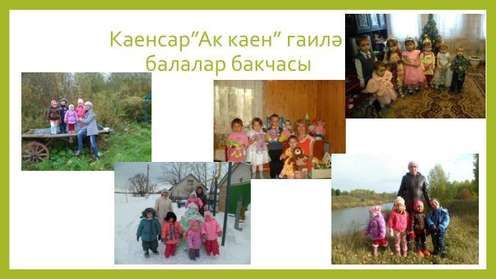 """Каенсар""""Ак каен"""" гаилә"""