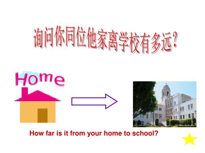询问你同位他家离学校有多远?