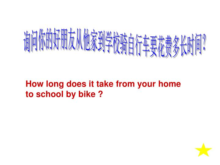 询问你的好朋友从他家到学校骑自行车要花费多长时间?