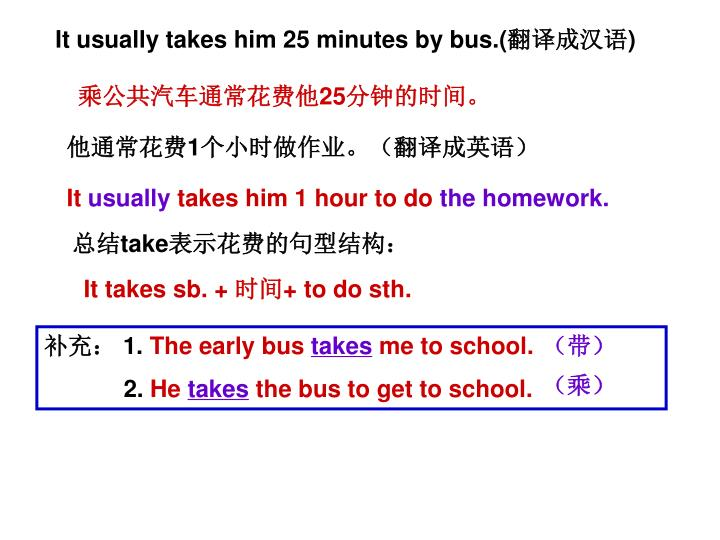 It usually takes him 25 minutes by bus.