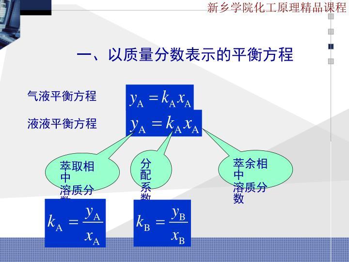 一、以质量分数表示的平衡方程