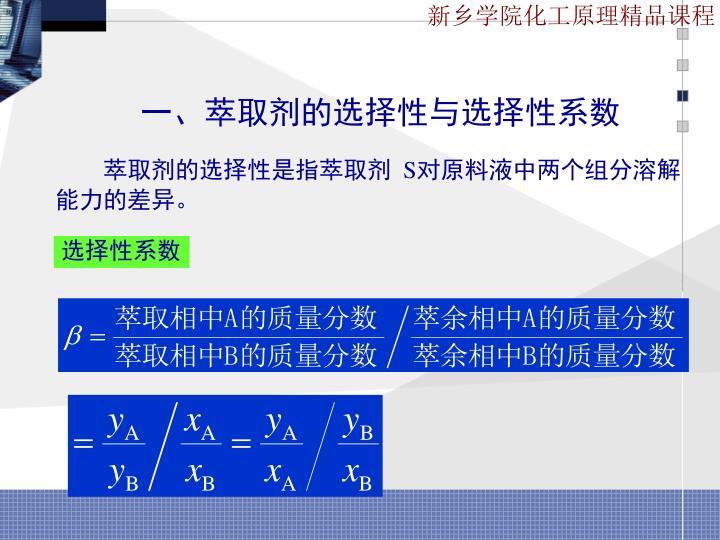 一、萃取剂的选择性与选择性系数