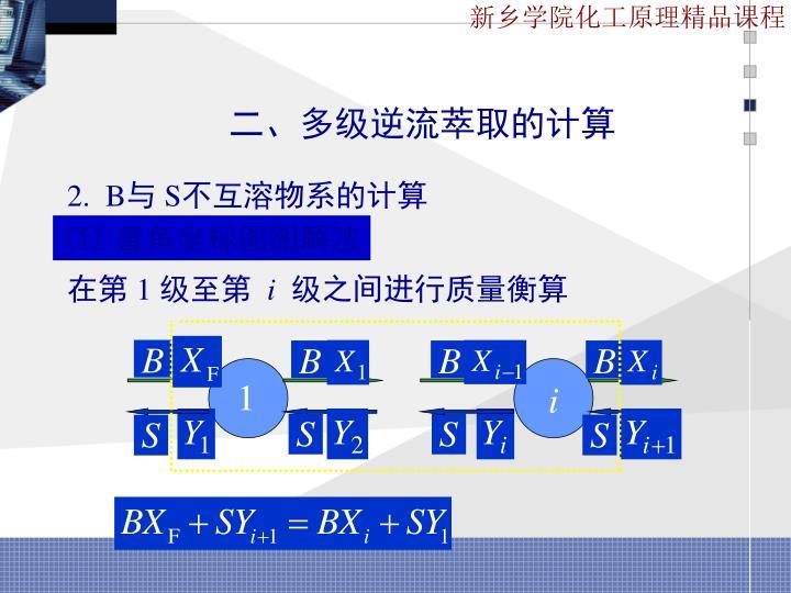 二、多级逆流萃取的计算