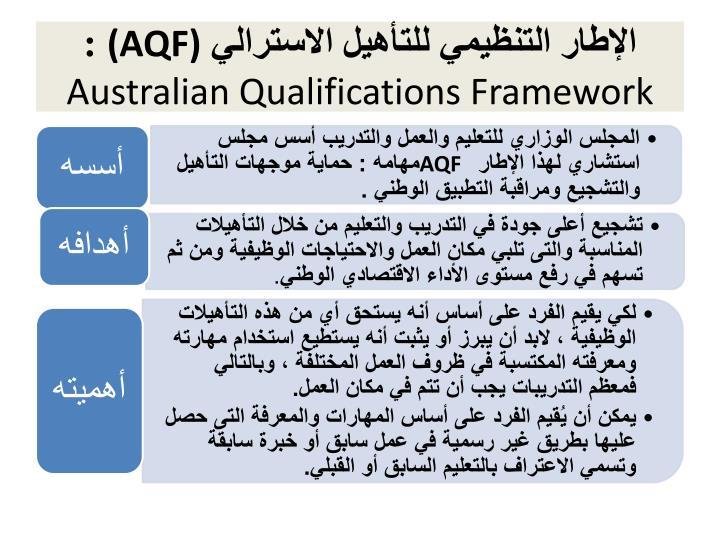 الإطار التنظيمي للتأهيل الاسترالي