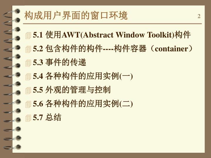 构成用户界面的窗口环境