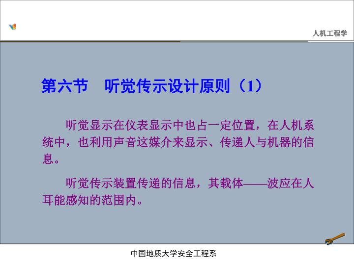 第六节 听觉传示设计原则(