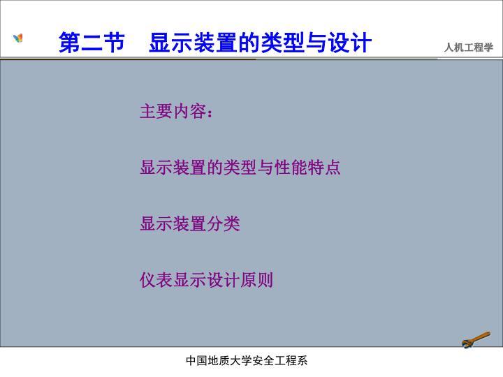 第二节 显示装置的类型与设计