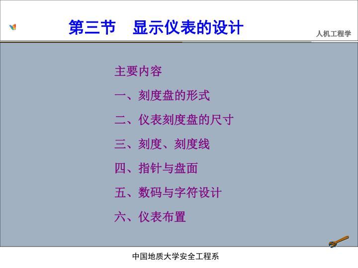 第三节 显示仪表的设计