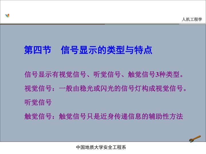 第四节 信号显示的类型与特点
