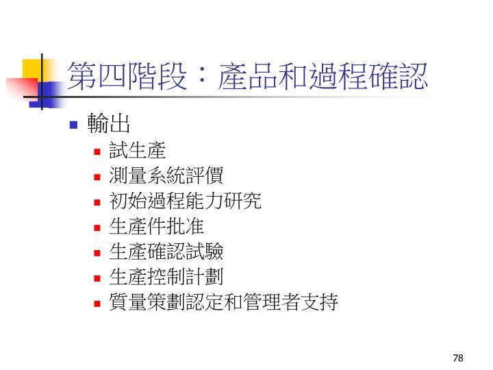 第四階段:產品和過程確認