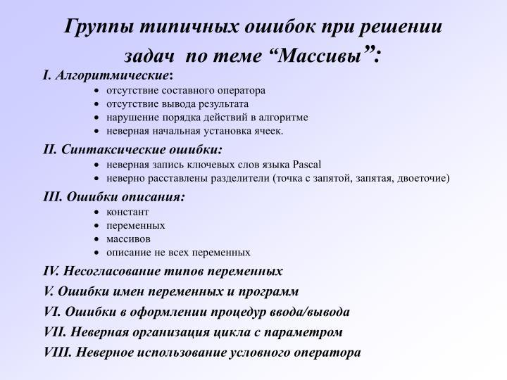 """Группы типичных ошибок при решении задач  по теме """"Массивы"""