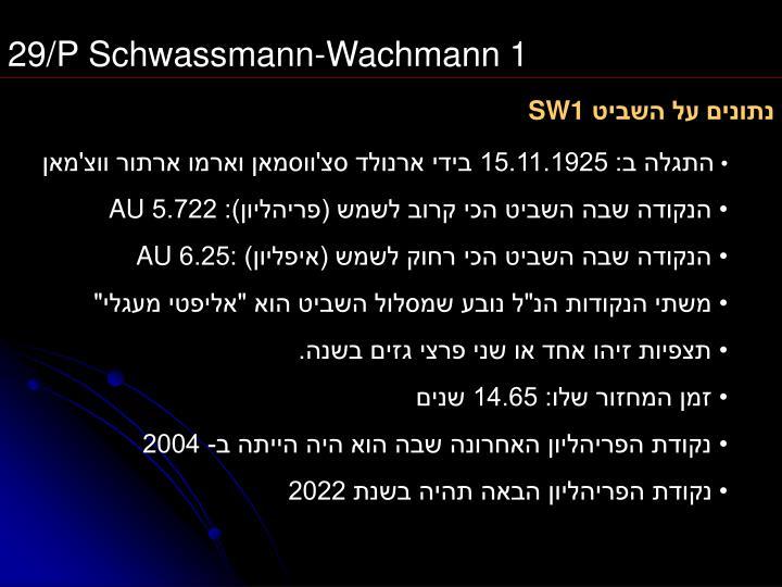 29/P Schwassmann-Wachmann 1