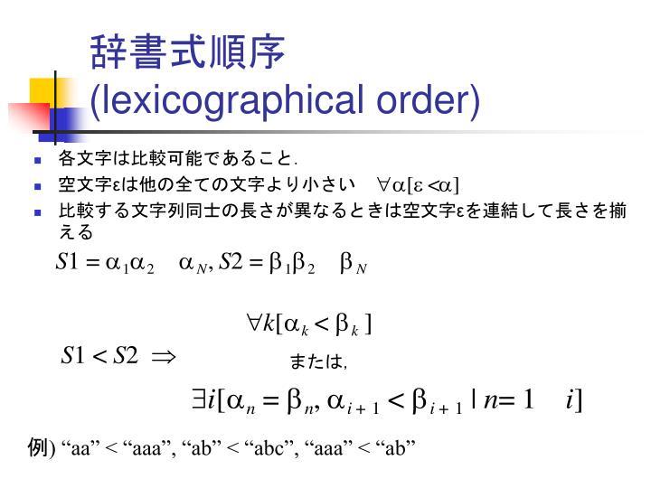 辞書式順序
