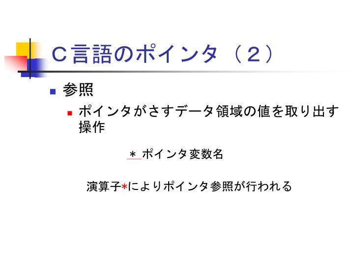 C言語のポインタ(2)