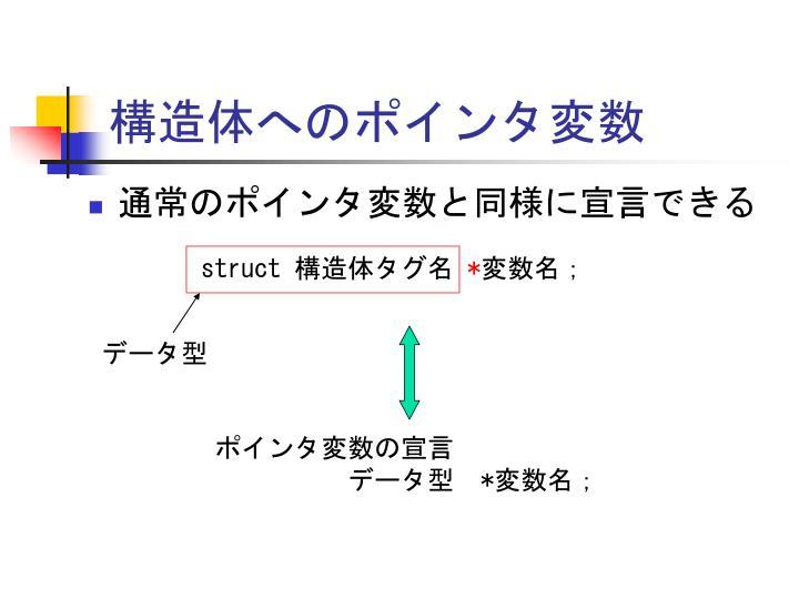 構造体へのポインタ変数