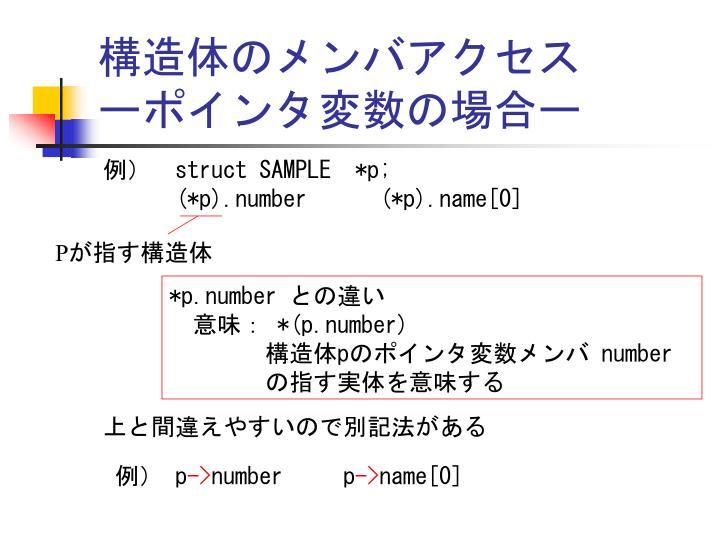 構造体のメンバアクセス