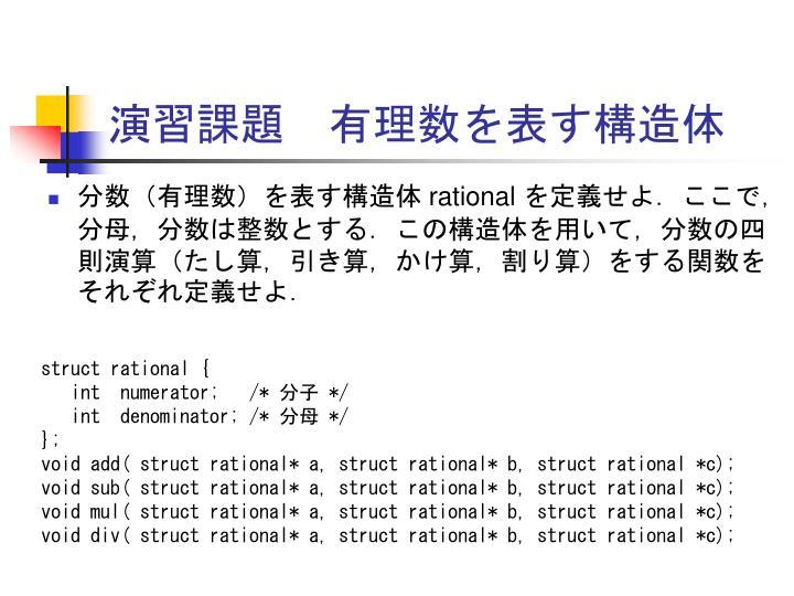 演習課題 有理数を表す構造体