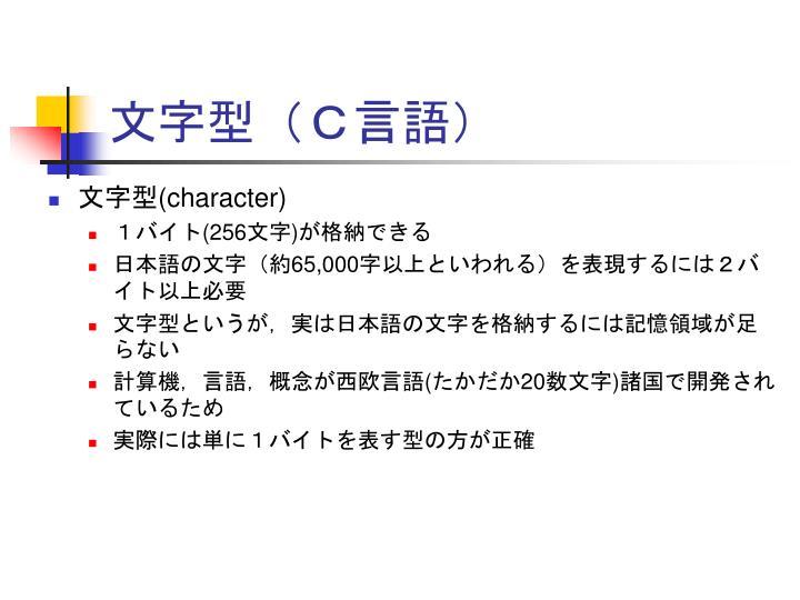 文字型(C言語)