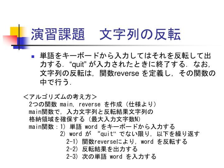 演習課題 文字列の反転