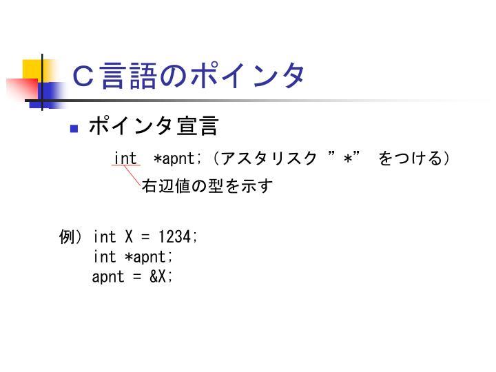 C言語のポインタ