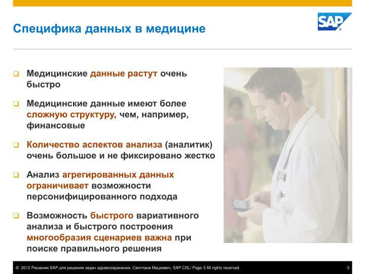 Специфика данных в медицине