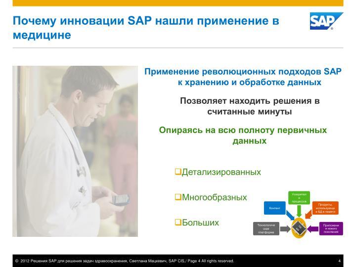 Почему инновации SAP нашли применение в медицине